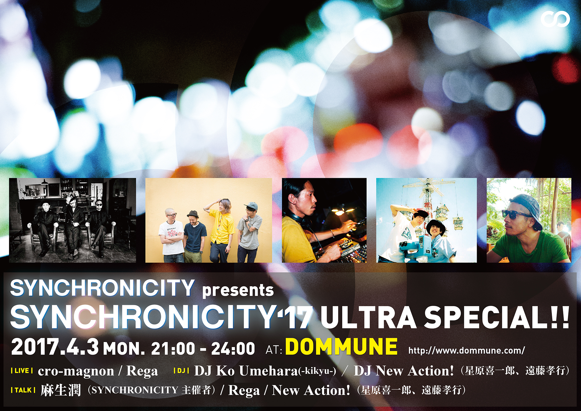 synchronicity17_dommune_a3_2000[1]